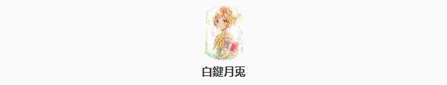 白鍵月兎——每日画师推荐~20190510~