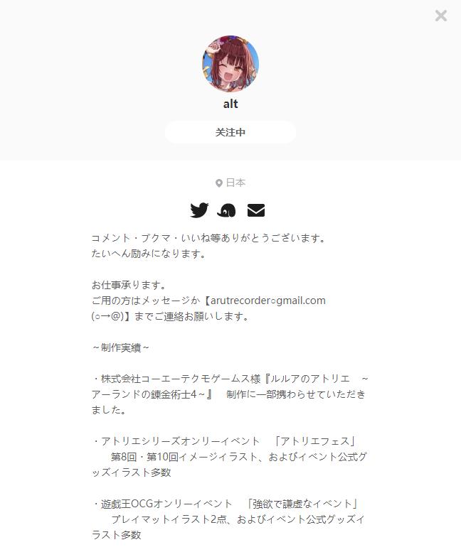 alt——每日画师推荐~20190527~