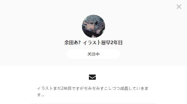 余田あ——每日画师推荐~20190521~