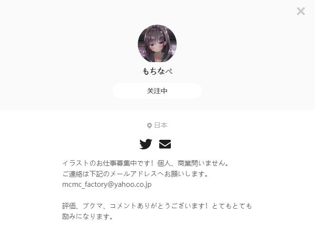もちなべ~每日画师推荐~20190517~