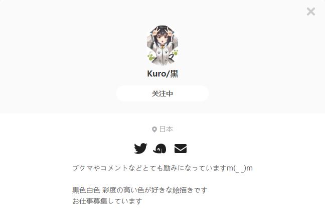 Kuro/黒——每日画师推荐~20190526~