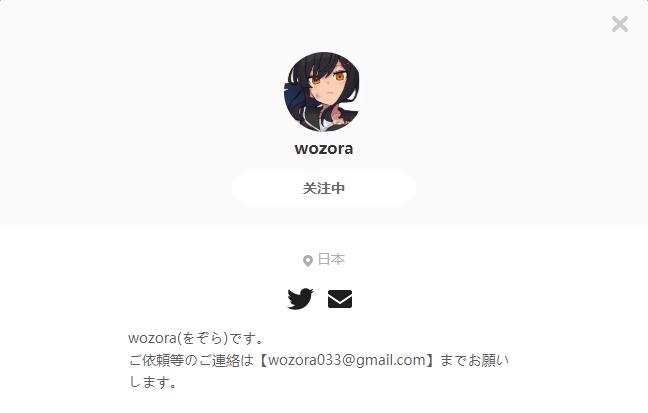 wozora——每日画师推荐~20190522~