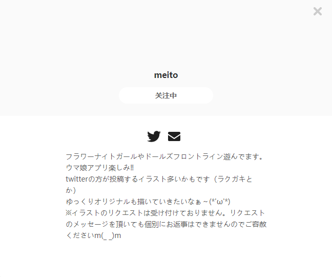 meito——每日画师推荐~20190605~