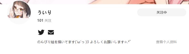 ういり——每日画师推荐~20190610~