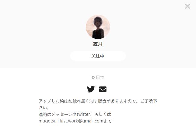 霧月——每日画师推荐~20190606~