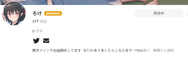 ろけ——每日画师推荐~20190609~