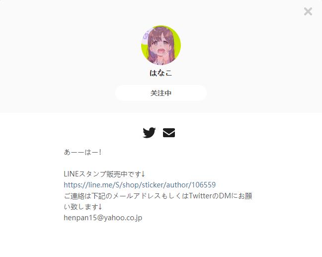 はなこ——每日画师推荐~20190729~