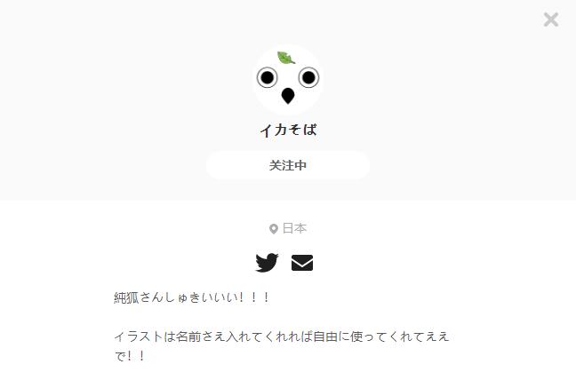 イカそば——每日画师推荐~20190730~