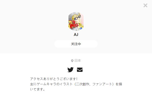 AJ——每日画师推荐~20190826~