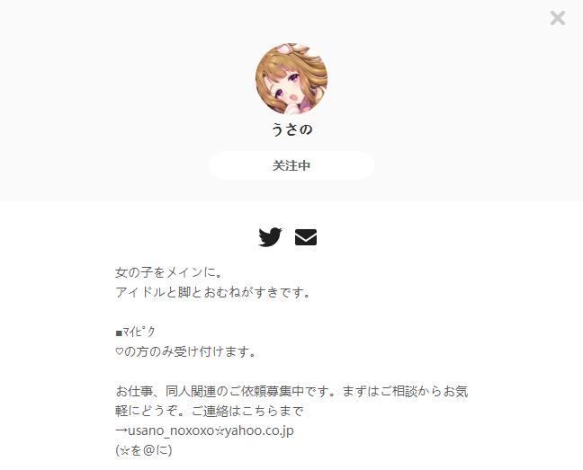 うさの——每日画师推荐~20190817~