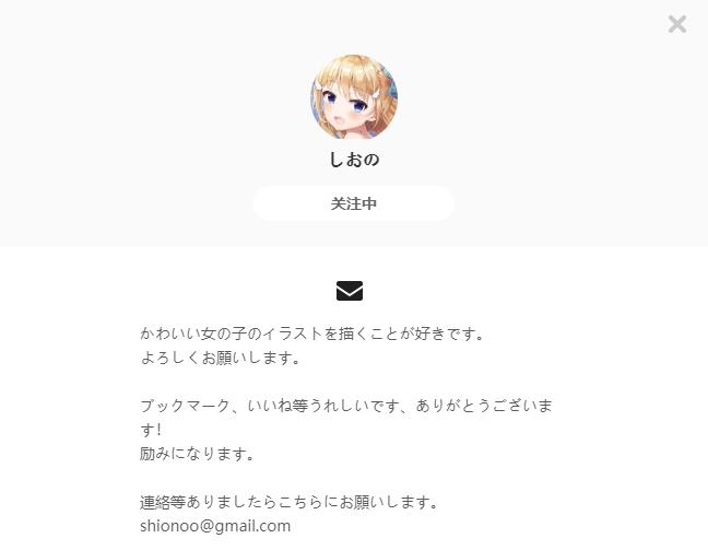 しおの——每日画师推荐~20190831~