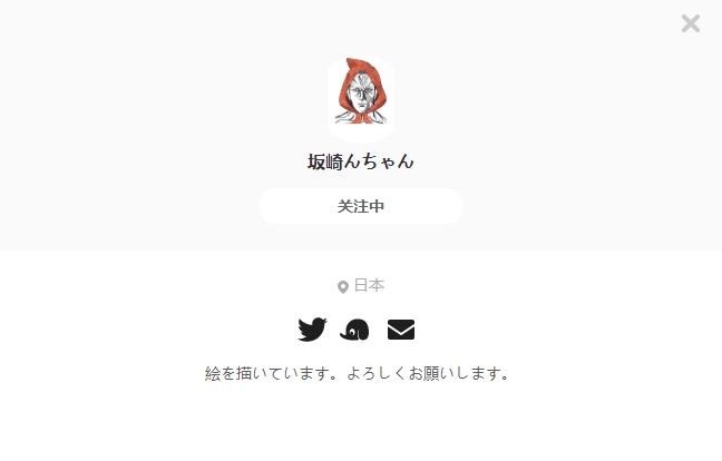 坂崎んちゃん——每日画师推荐~20190810~