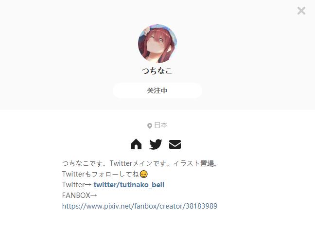つちなこ——每日画师推荐~20190824~