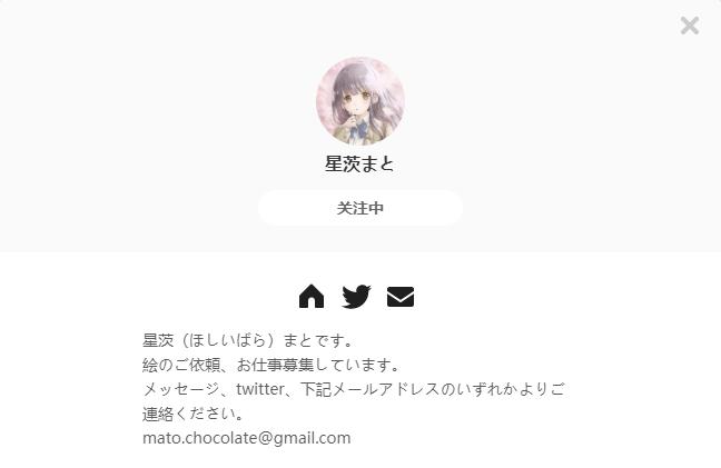 星茨まと——每日P站画师推荐~20190910~