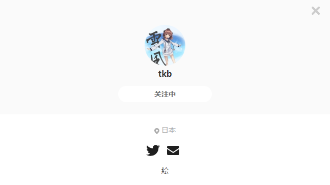 tkb——每日P站画师推荐~20190915~