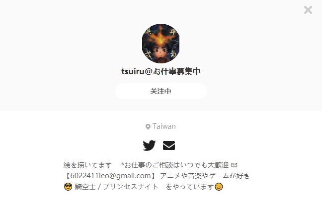 tsuiru——每日画师推荐~20190902~