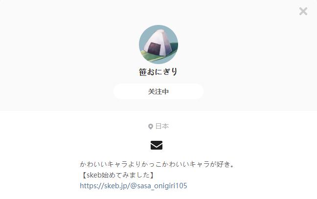 笹おにぎり——每日P站画师推荐~20190913~