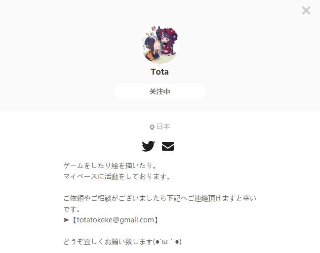 Tota——每日画师推荐~20190904~