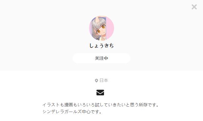 しょうきち——每日P站画师推荐~20191018~