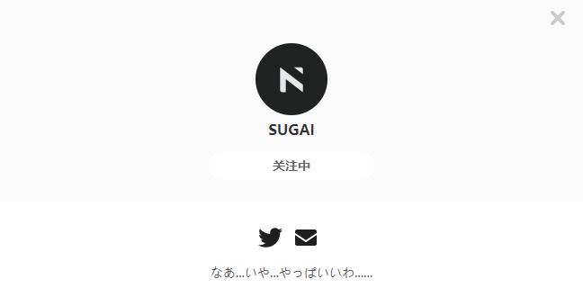SUGAI——每日P站画师推荐~20191109~