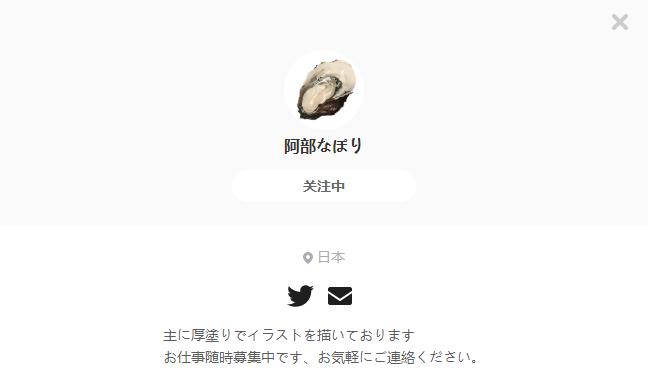 阿部なぽり——每日P站画师推荐~20191121~
