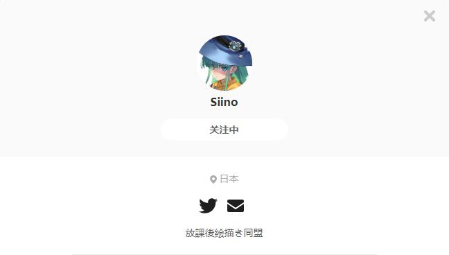 Siino——每日P站画师推荐~20191127~