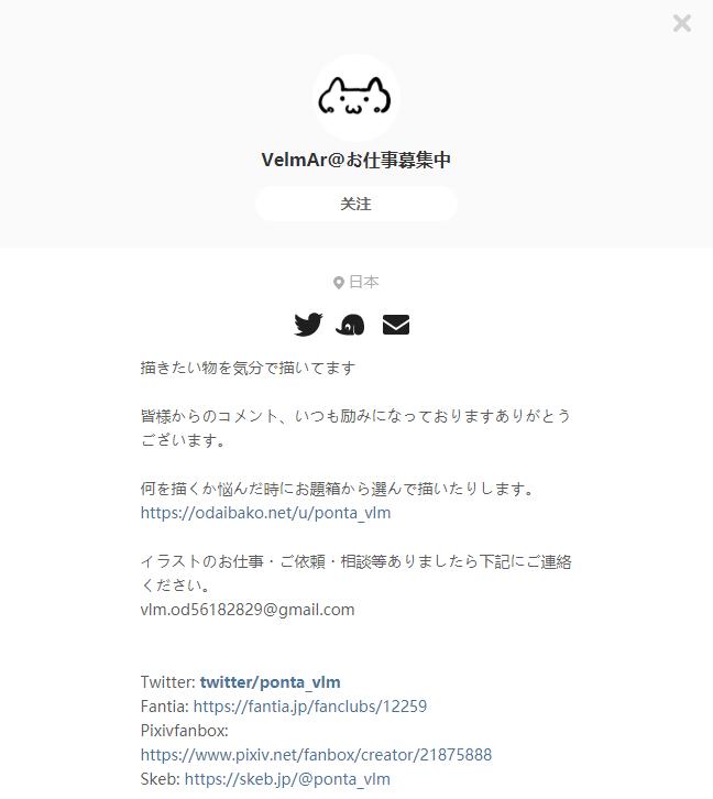 VelmAr——每日P站画师推荐~20200106~