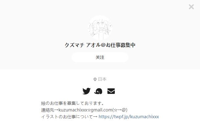 クズマチ アオル——每日P站画师推荐~20200123~