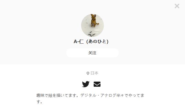 A-仁(あのひと)——每日P站画师推荐~20200120~