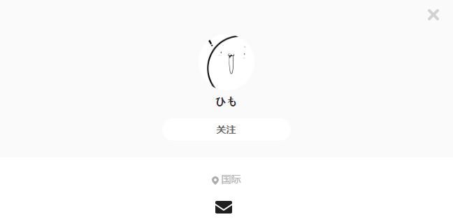 ひも——每日P站画师推荐~20200102~