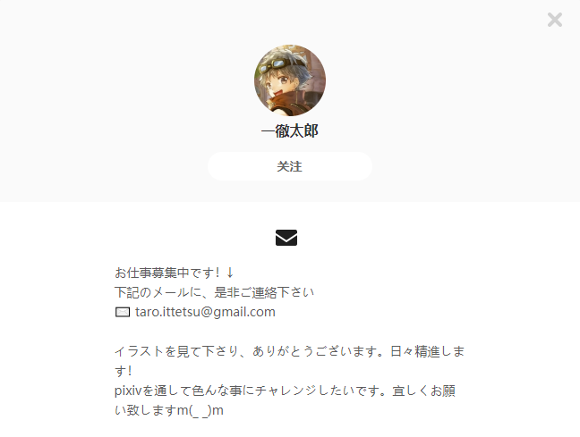 一徹太郎——每日P站画师推荐~20200130~