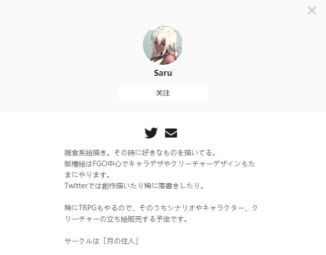Saru——每日P站画师推荐~20200208~