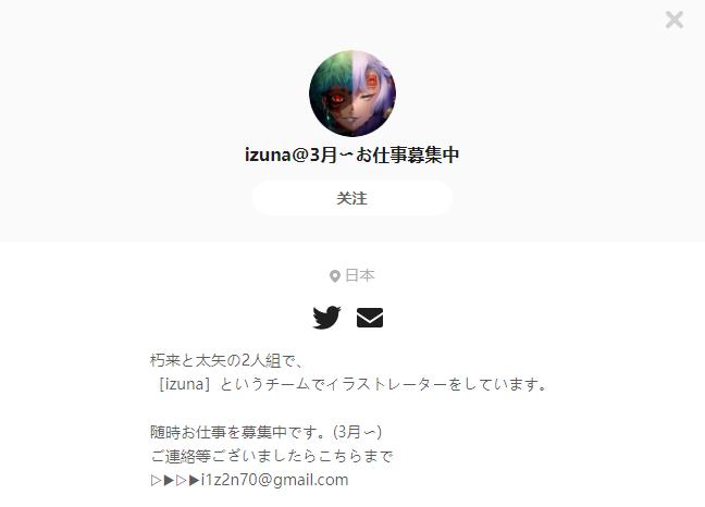 izuna——每日P站画师推荐~20200331~