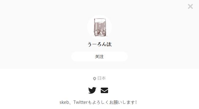 うーろん汰——每日P站画师推荐~20200312~