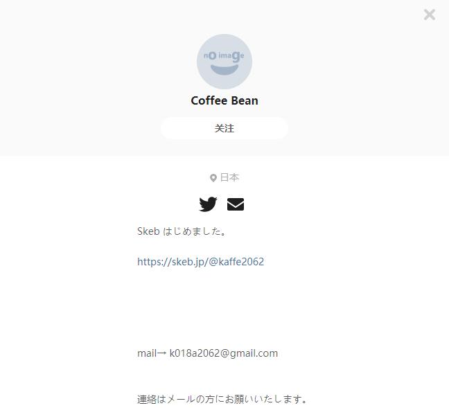 Coffee Bean——每日P站画师推荐~20200409~