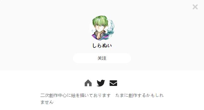 しらぬい——每日P站画师推荐~20200413~