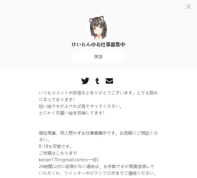 けいらん——每日P站画师推荐~20200428~