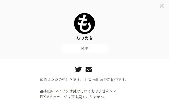 もつぬき——每日P站画师推荐~20200507~