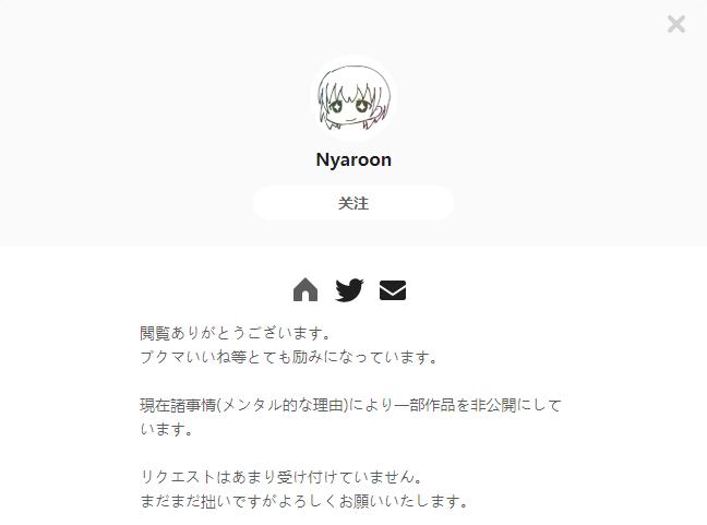 Nyaroon——每日P站画师推荐~20200528~