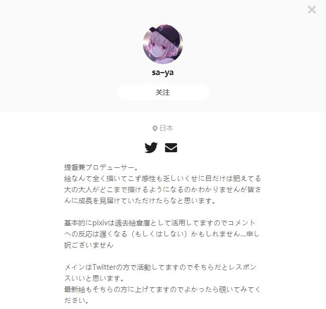 sa–ya——每日P站画师推荐~20200525~
