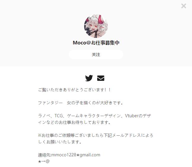 Moco——每日P站画师推荐~20200522~