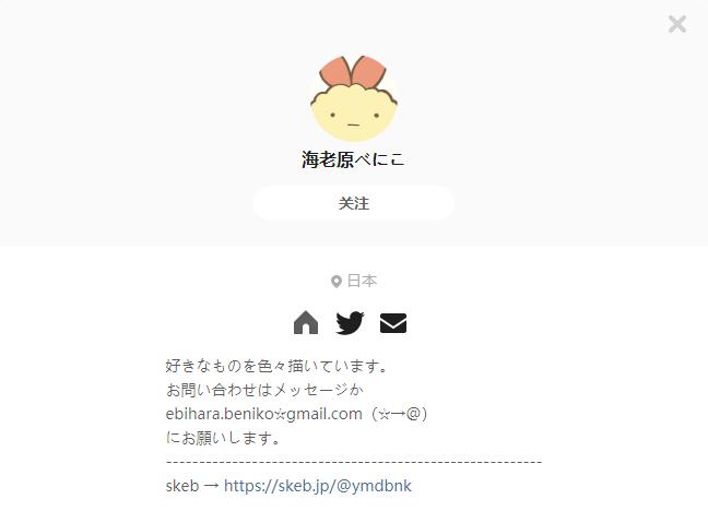 海老原べにこ——每日P站画师推荐~20200615~