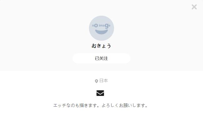 おきょう——每日P站画师推荐~20200718~