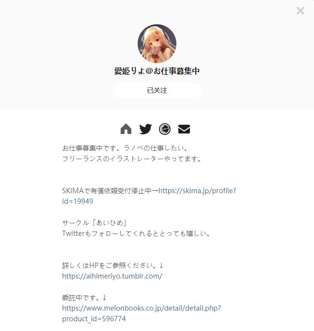 愛姫りよ——每日P站画师推荐~20200717~