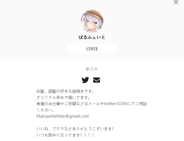 ぱるふぇいと——每日P站画师推荐~20200807~
