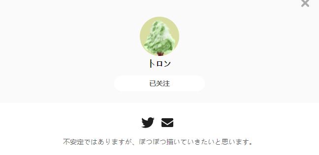 トロン——每日P站画师推荐~20200825~