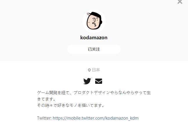 kodamazon——每日P站画师推荐~20200801~