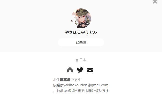 やきほこ@うどん——每日P站画师推荐~20200808~