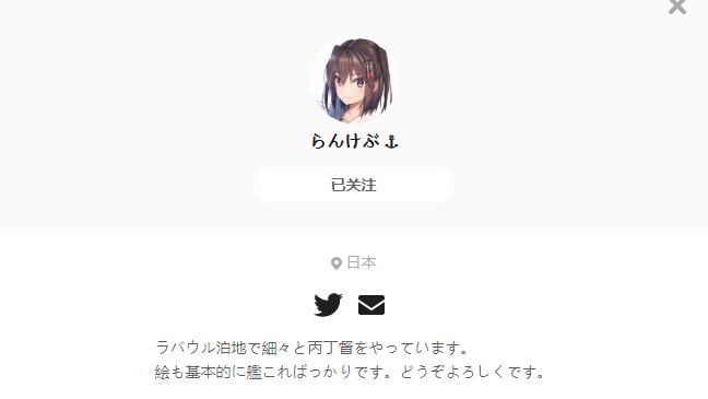 らんけぶ ⚓︎——每日P站画师推荐~20200811~