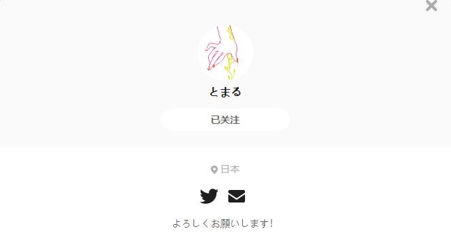 とまる——每日P站画师推荐~20200803~